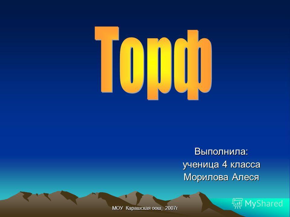 МОУ Карашская оош, 2007г Выполнила: ученица 4 класса Морилова Алеся