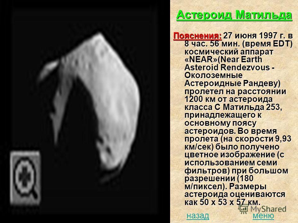 Астероид 243 Ида и его спутник Дактиль Пояснения: Мозаичное изображение астероида 243 Ида получено на основе пяти фотографий