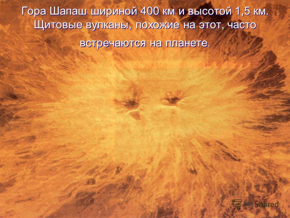 Гора Шапаш шириной 400 км и высотой 1,5 км. Щитовые вулканы, похожие на этот, часто встречаются на планете.