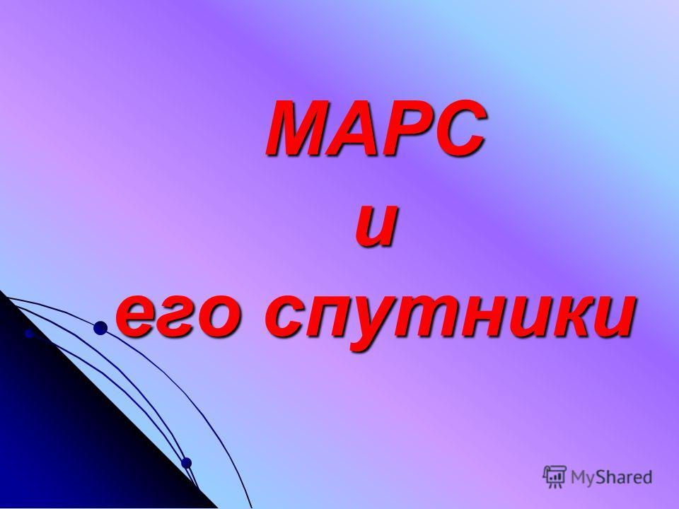 МАРС и его спутники