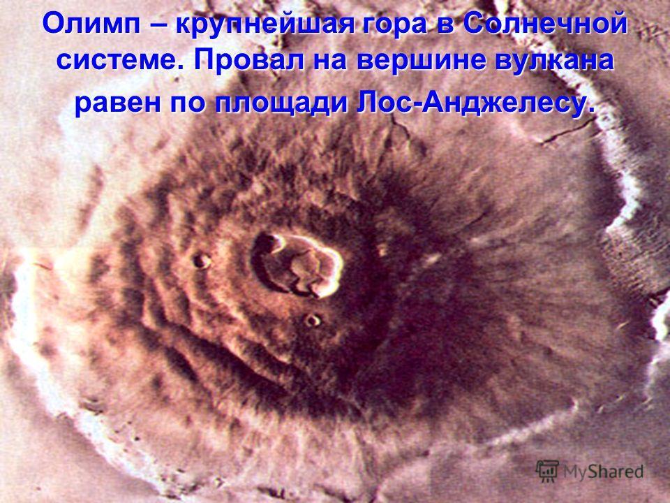 Олимп – крупнейшая гора в Солнечной системе. Провал на вершине вулкана равен по площади Лос-Анджелесу.
