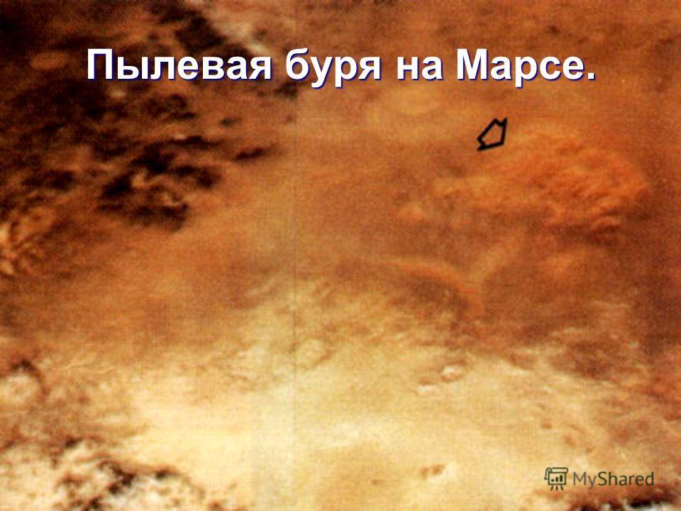 Пылевая буря на Марсе.