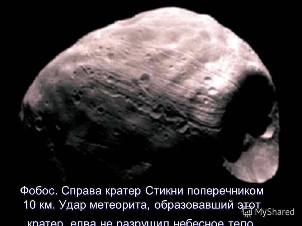 Фобос. Справа кратер Стикни поперечником 10 км. Удар метеорита, образовавший этот кратер, едва не разрушил небесное тело.