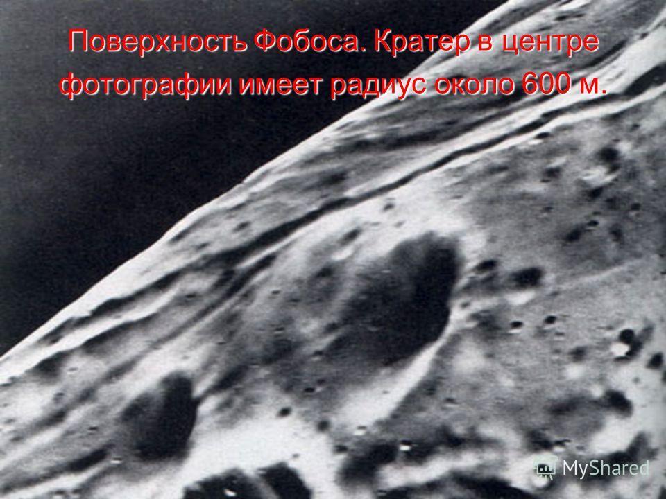 Поверхность Фобоса. Кратер в центре фотографии имеет радиус около 600 м.