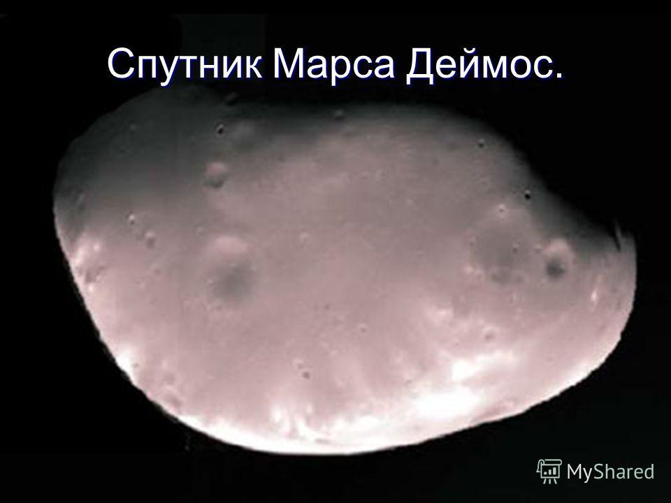Спутник Марса Деймос.