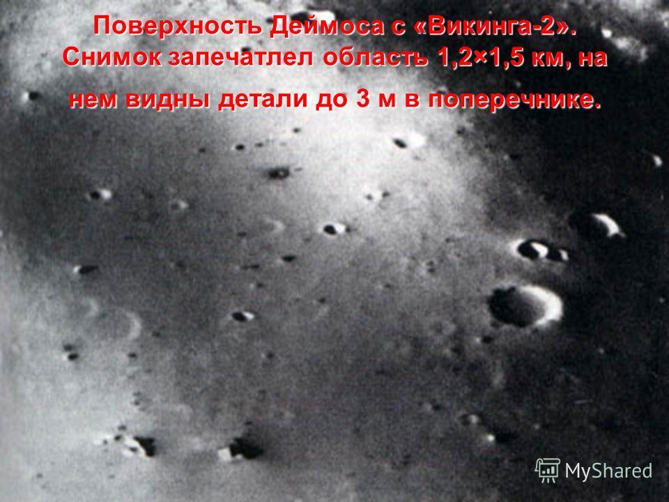 Поверхность Деймоса с «Викинга-2». Снимок запечатлел область 1,2×1,5 км, на нем видны детали до 3 м в поперечнике.
