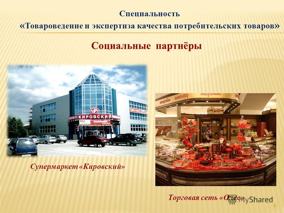 Супермаркет «Кировский» Торговая сеть «Олес» 8 Специальность « Товароведение и экспертиза качества потребительских товаров » Социальные партнёры