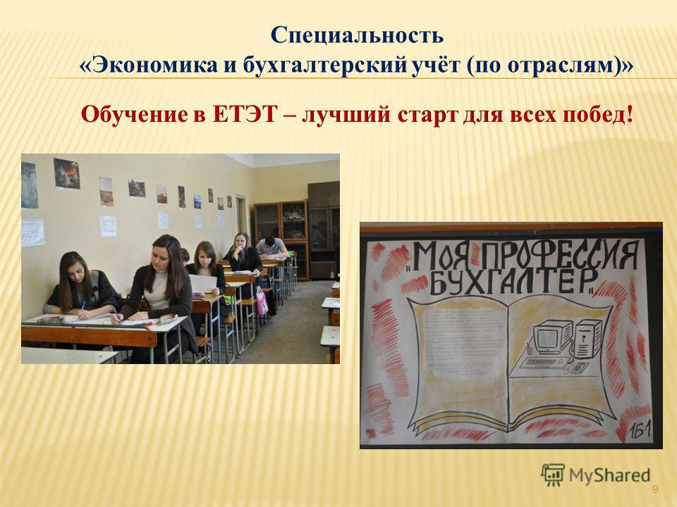 9 Специальность «Экономика и бухгалтерский учёт (по отраслям)»