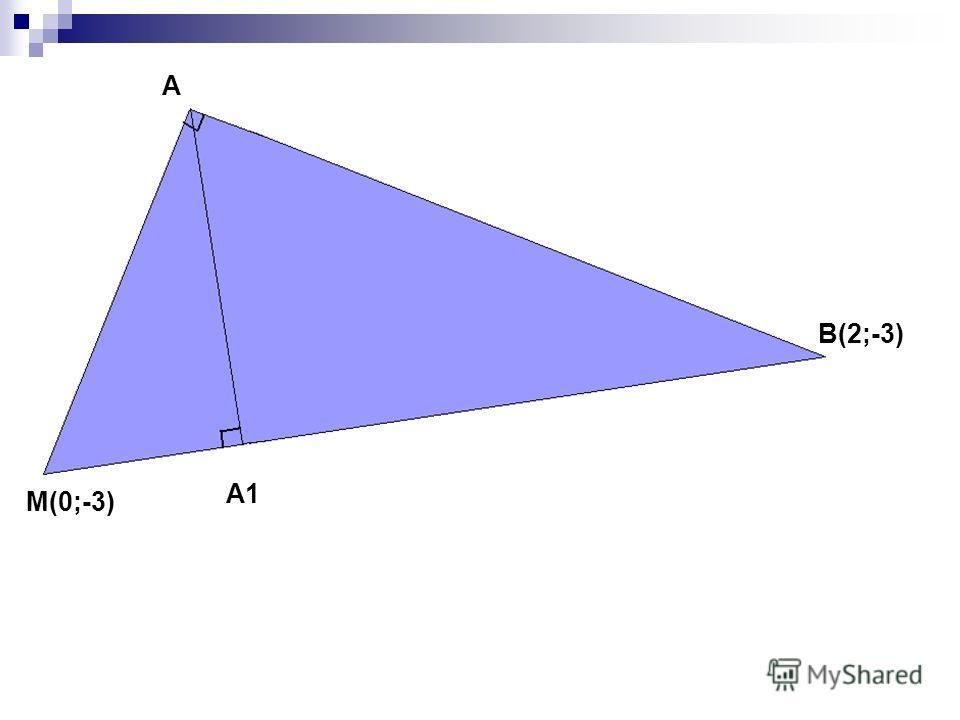 M(0;-3) А А1 В(2;-3)