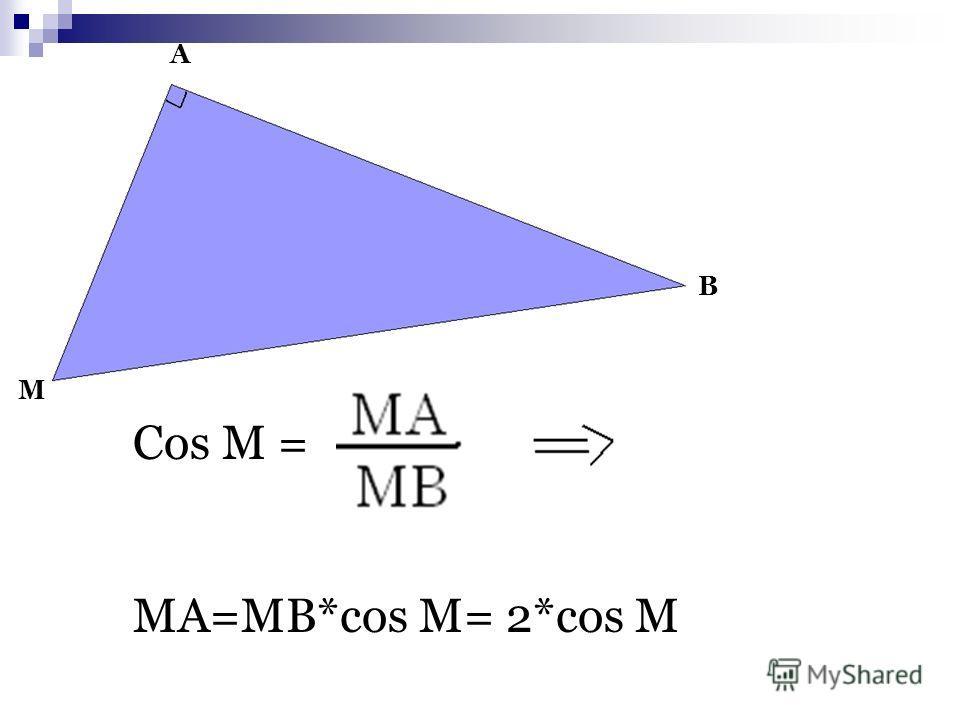 М А В Cos M = MA=MB*cos M= 2*cos M