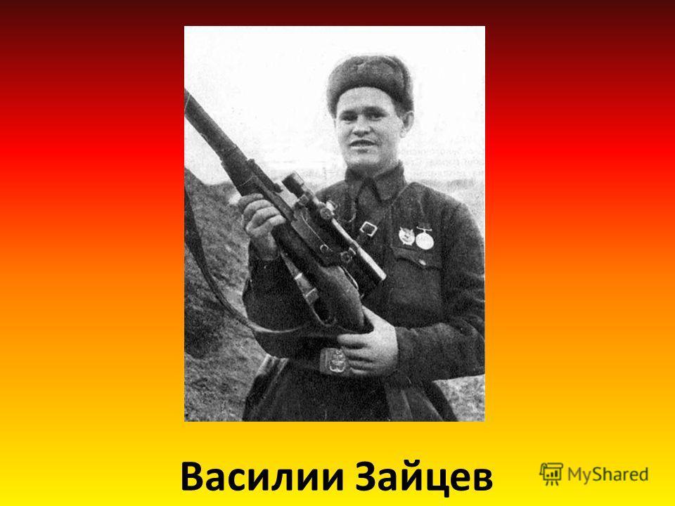Василии Зайцев