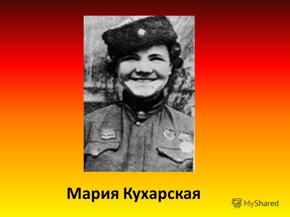 Мария Кухарская