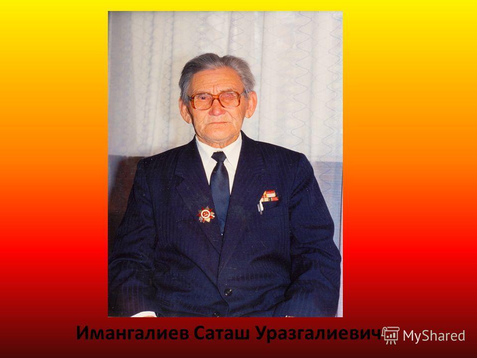 Имангалиев Саташ Уразгалиевич