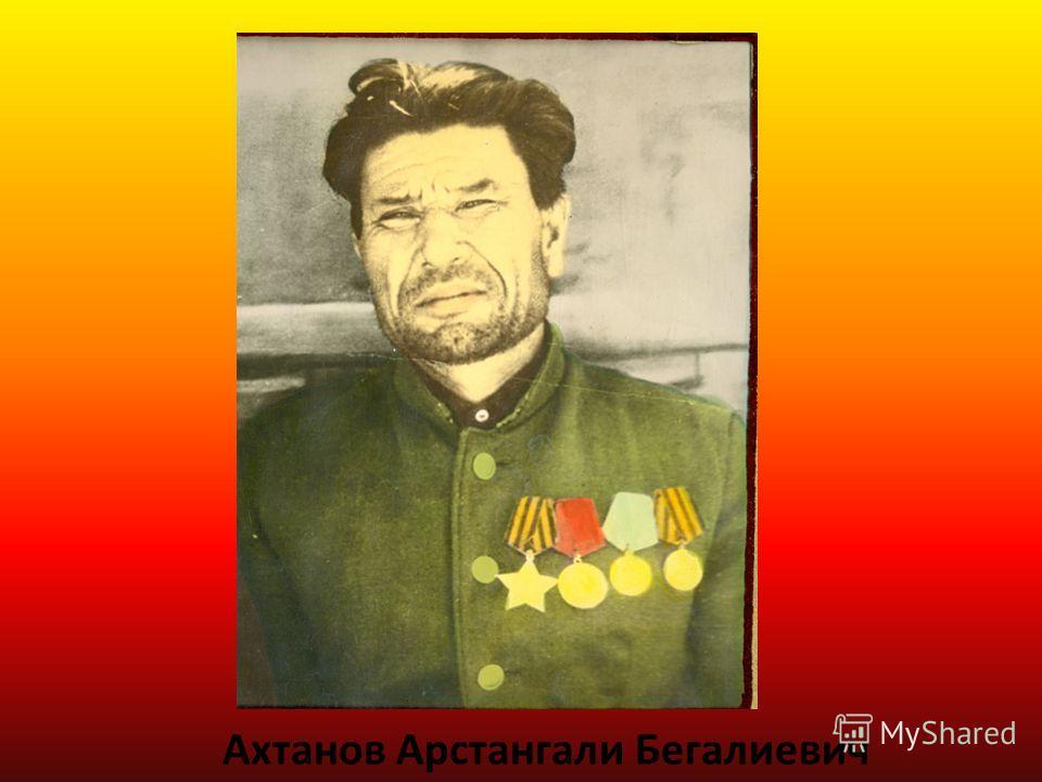 Ахтанов Арстангали Бегалиевич