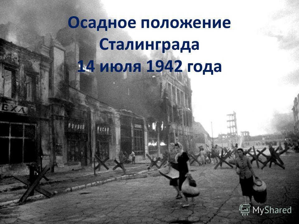 Осадное положение Сталинграда 14 июля 1942 года