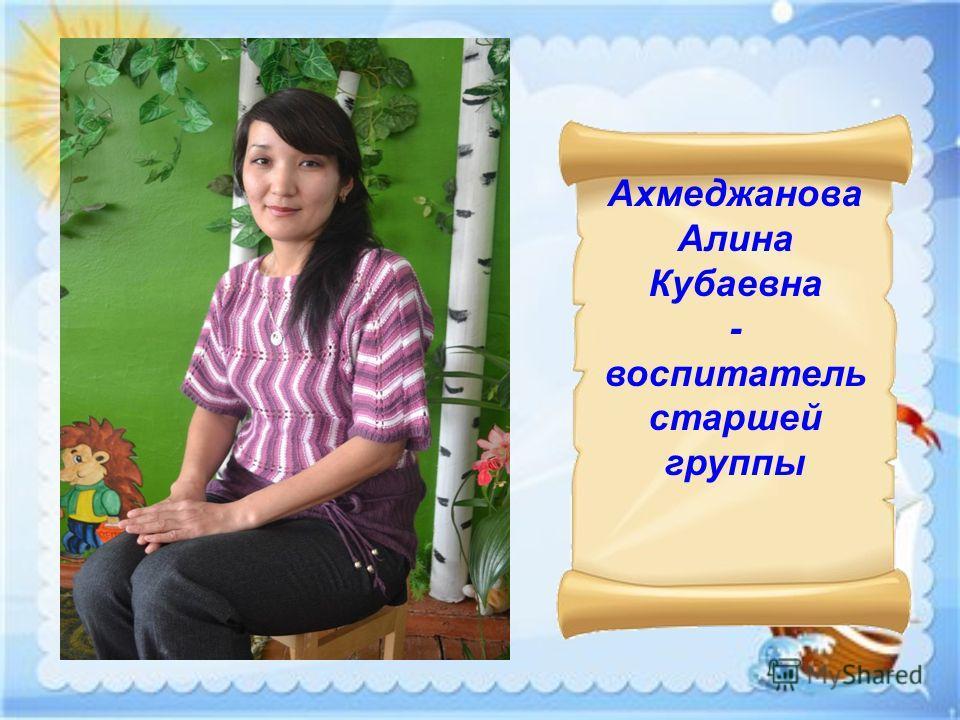 Ахмеджанова Алина Кубаевна - воспитатель старшей группы