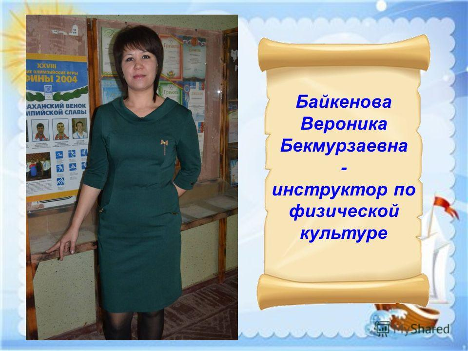 Байкенова Вероника Бекмурзаевна - инструктор по физической культуре