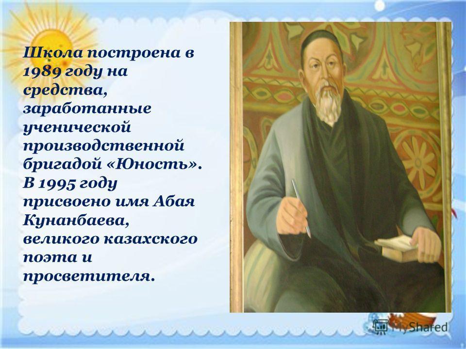 Школа построена в 1989 году на средства, заработанные ученической производственной бригадой «Юность». В 1995 году присвоено имя Абая Кунанбаева, великого казахского поэта и просветителя.
