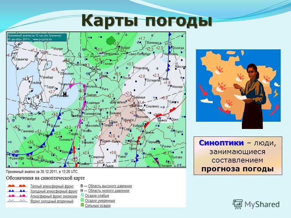 Синоптики Синоптики – люди, занимающиеся составлением прогноза погоды Карты погоды