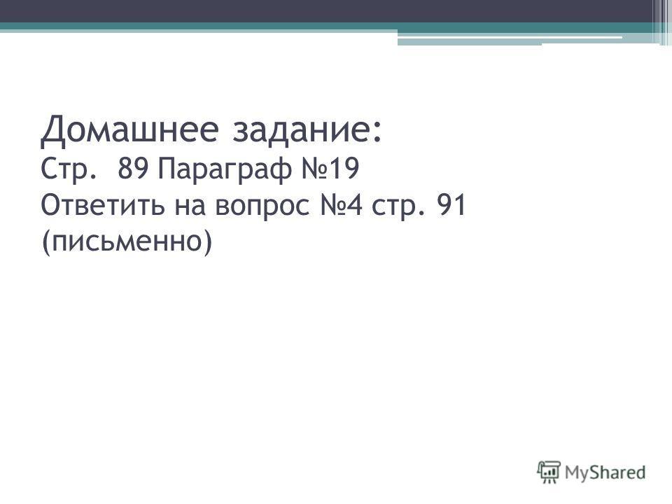 Домашнее задание: Стр. 89 Параграф 19 Ответить на вопрос 4 стр. 91 (письменно)