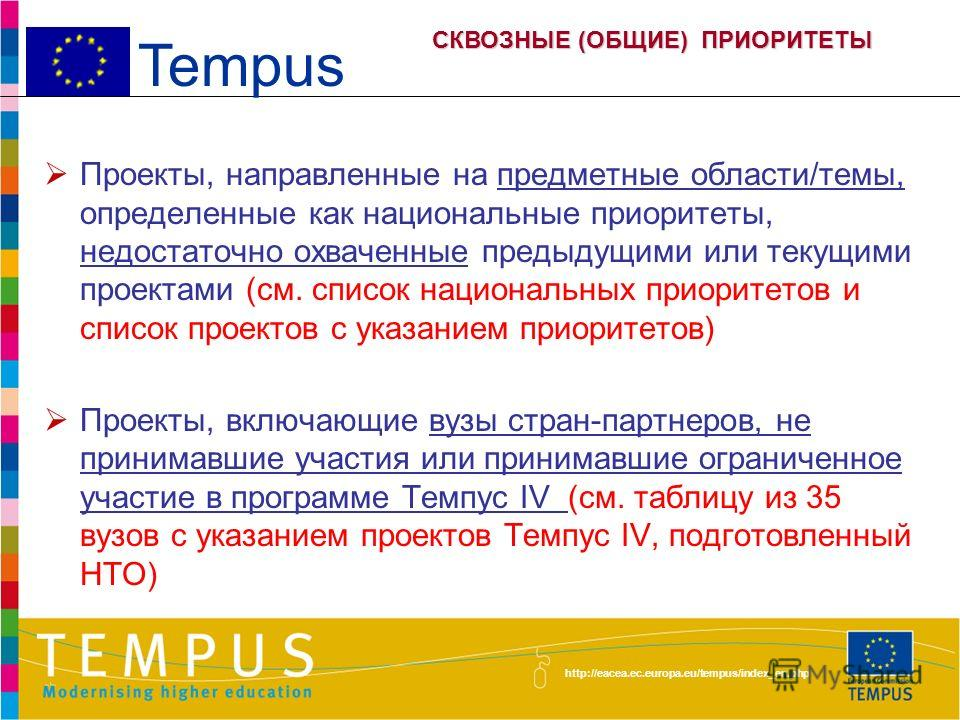 http://eacea.ec.europa.eu/tempus/index_en.php Tempus UZBEKISTAN: National priorities Joint project Governance Reform (ISMU): introduction of quality assurance* Joint project Higher Education & Society: training of non-university teachers* development