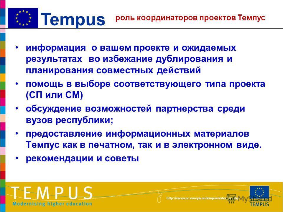 http://eacea.ec.europa.eu/tempus/index_en.php Роль координаторов проектов Темпус в ходе информационной кампании