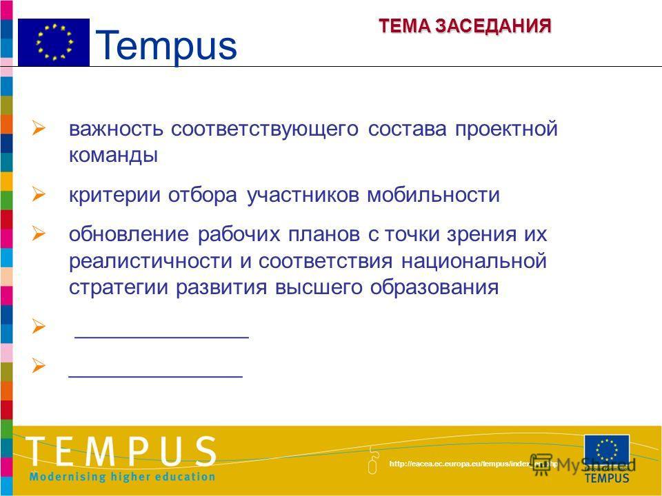 http://eacea.ec.europa.eu/tempus/index_en.php Тема: «Состав проектной команды и пересмотр/обновление рабочих планов»