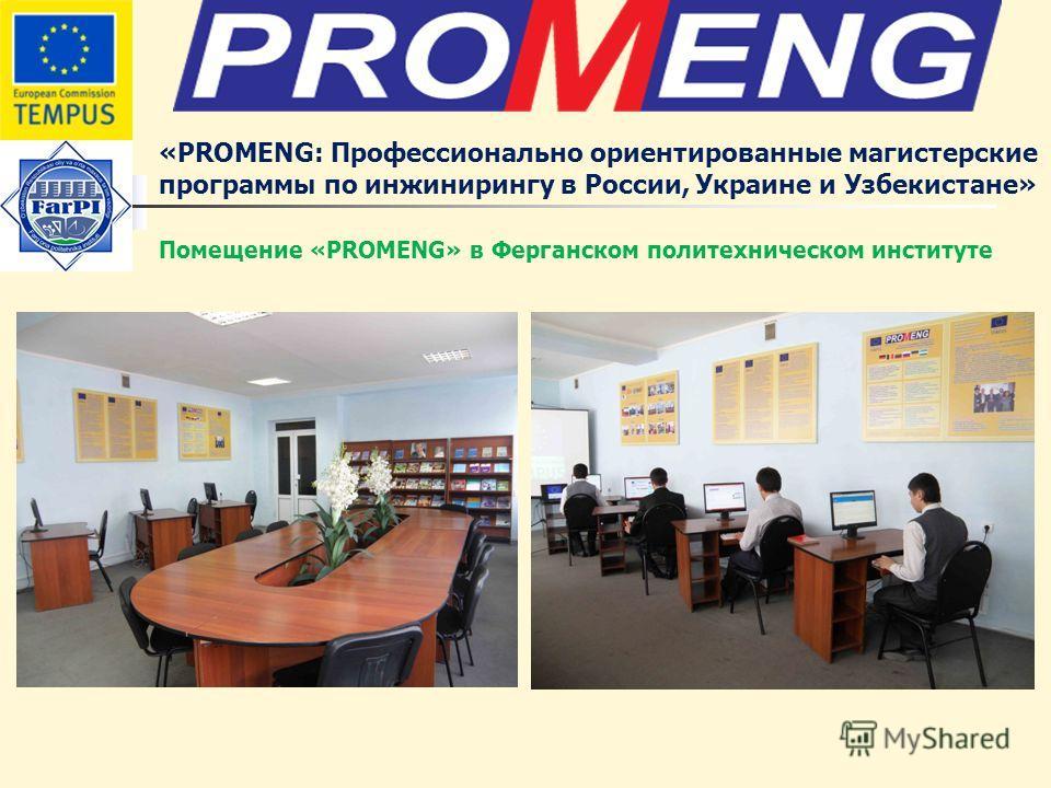 «PROMENG: Профессионально ориентированные магистерские программы по инжинирингу в России, Украине и Узбекистане» Помещение «PROMENG» в Ферганском политехническом институте