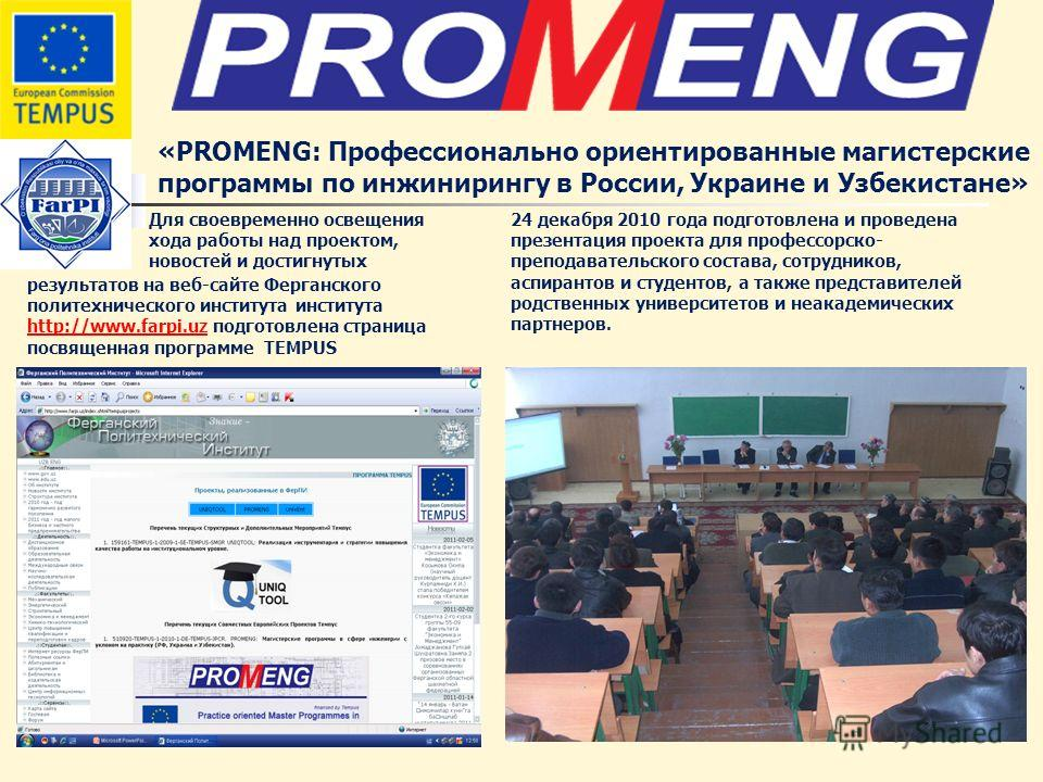 «PROMENG: Профессионально ориентированные магистерские программы по инжинирингу в России, Украине и Узбекистане» Для своевременно освещения хода работы над проектом, новостей и достигнутых результатов на веб-сайте Ферганского политехнического институ