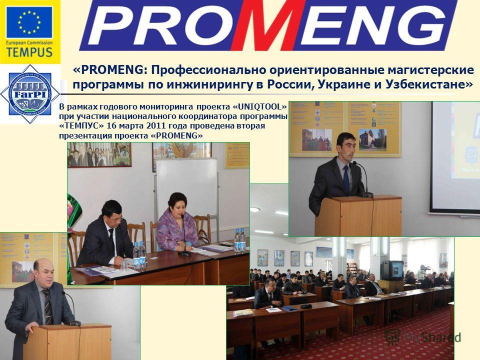 «PROMENG: Профессионально ориентированные магистерские программы по инжинирингу в России, Украине и Узбекистане» В рамках годового мониторинга проекта «UNIQTOOL» при участии национального координатора программы «ТЕМПУС» 16 марта 2011 года проведена в