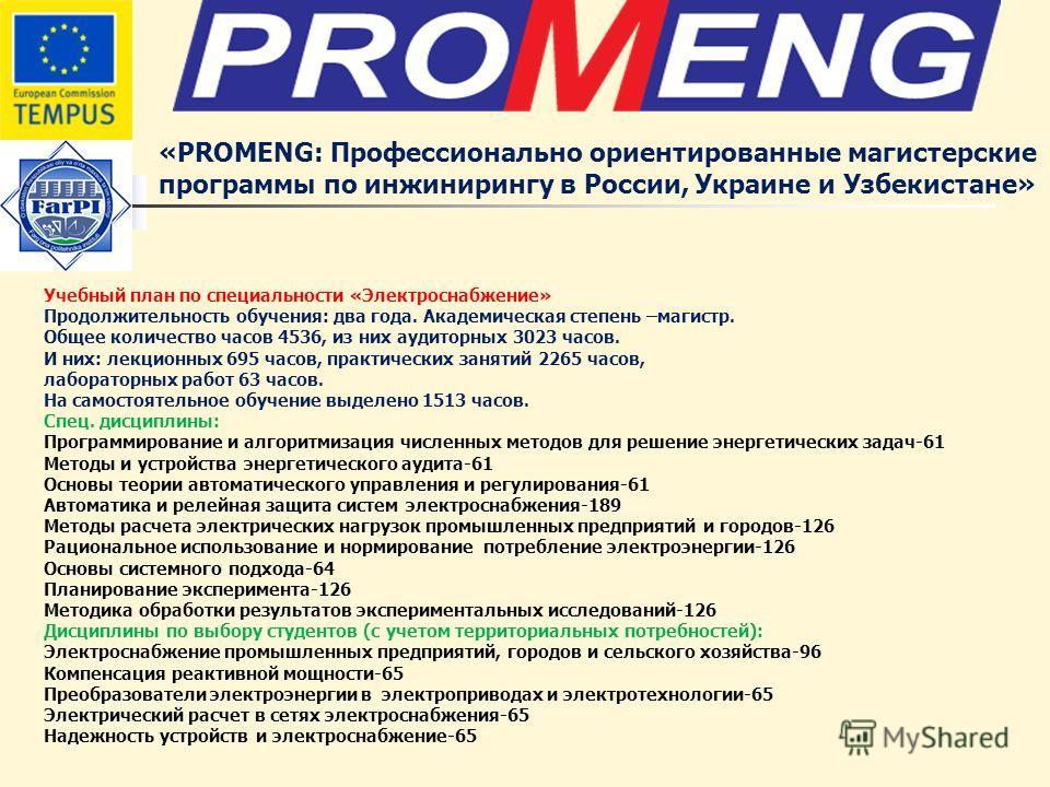 «PROMENG: Профессионально ориентированные магистерские программы по инжинирингу в России, Украине и Узбекистане» Учебный план по специальности «Электроснабжение» Продолжительность обучения: два года. Академическая степень –магистр. Общее количество ч