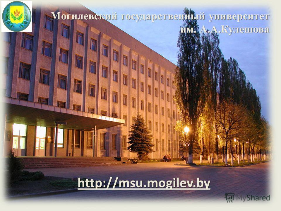 Могилевский государственный университет им. А.А.Кулешова http://msu.mogilev.by
