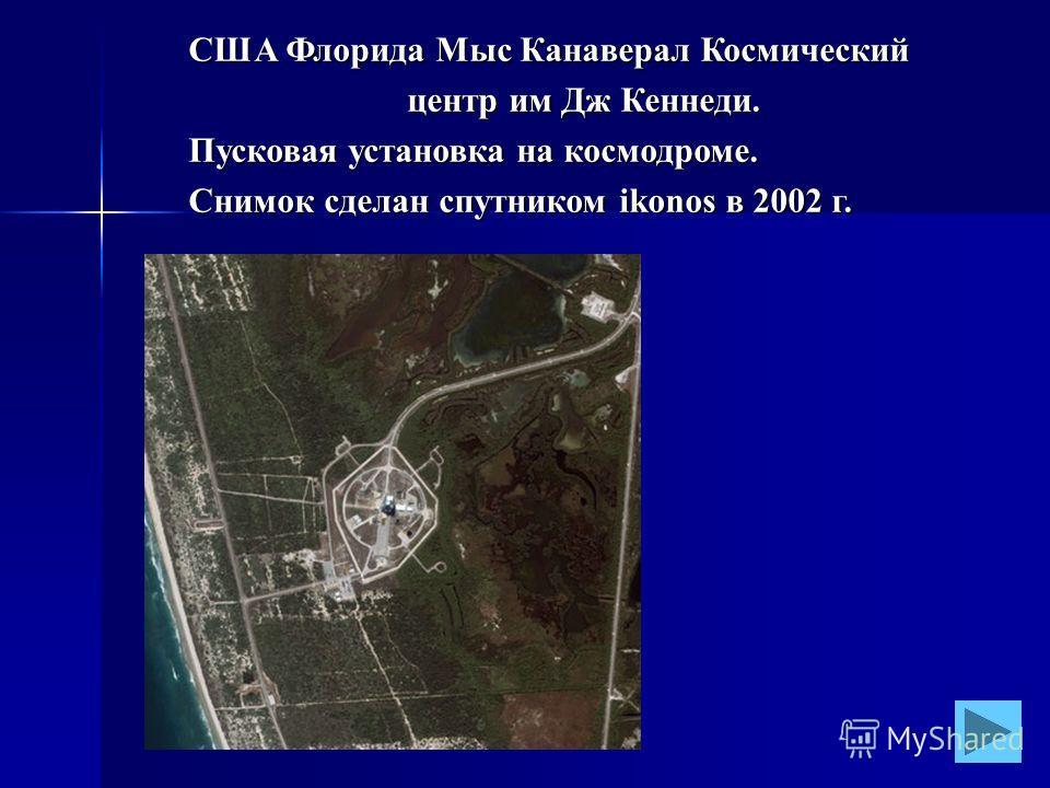 США Флорида Мыс Канаверал Космический центр им Дж Кеннеди. центр им Дж Кеннеди. Пусковая установка на космодроме. Снимок сделан спутником ikonos в 2002 г.