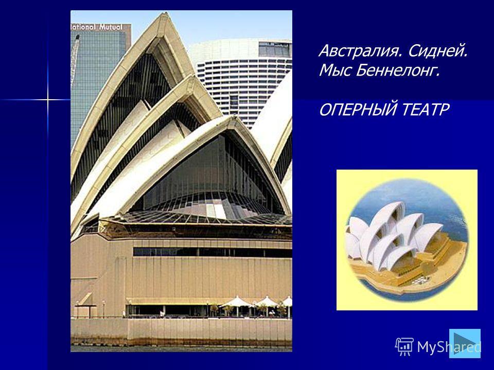 Австралия. Сидней. Мыс Беннелонг. ОПЕРНЫЙ ТЕАТР