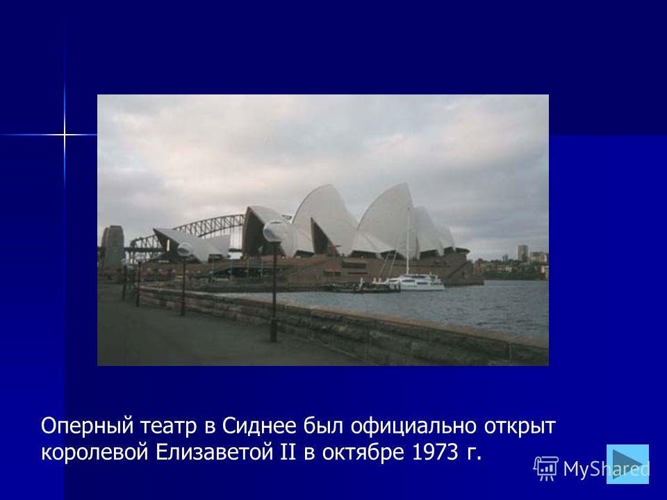 Оперный театр в Сиднее был официально открыт королевой Елизаветой II в октябре 1973 г.