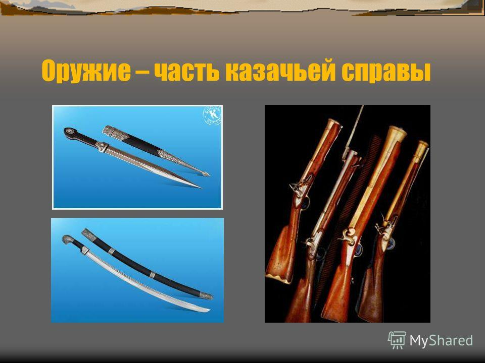 Оружие – часть казачьей справы