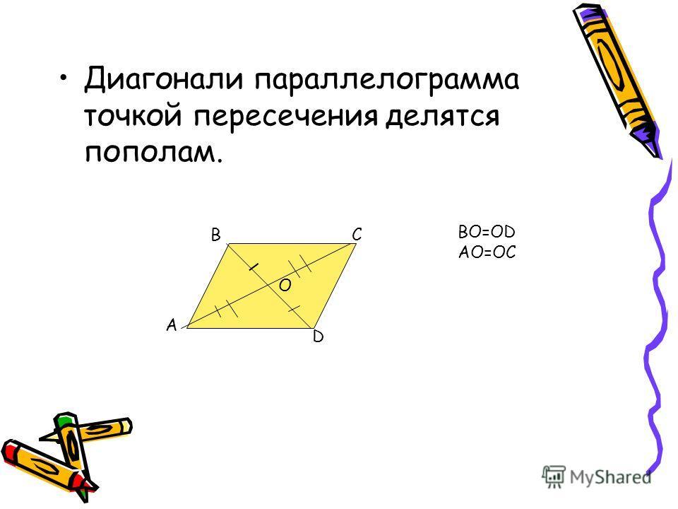 Диагонали параллелограмма точкой пересечения делятся пополам. А ВС D O _ BO=OD AO=OC