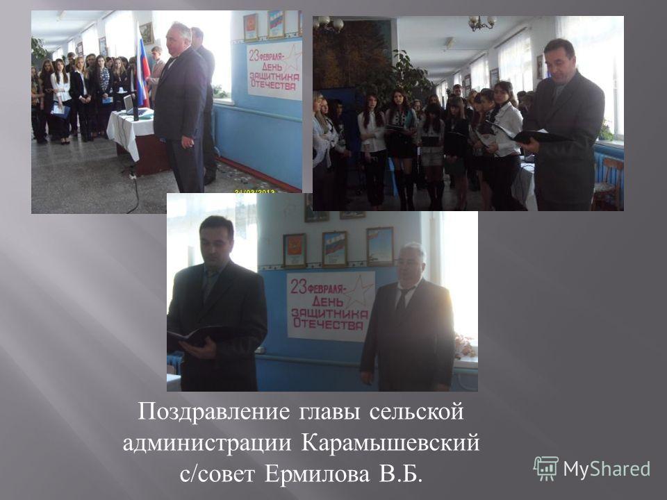 Поздравление главы сельской администрации Карамышевский с / совет Ермилова В. Б.