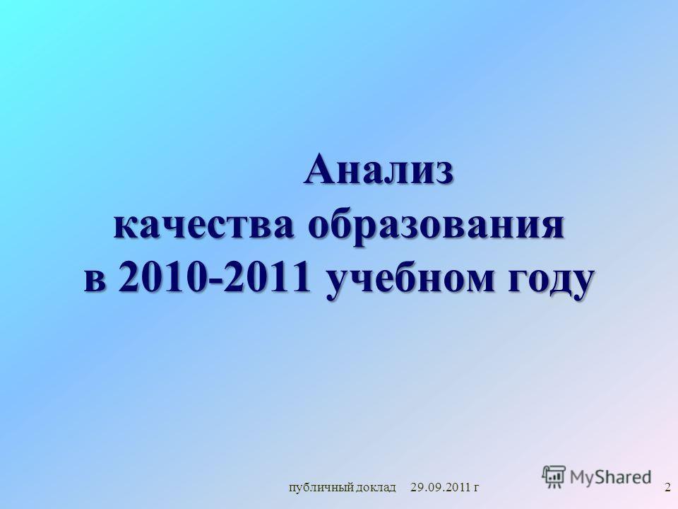 2 Анализ качества образования в 2010-2011 учебном году публичный доклад 29.09.2011 г