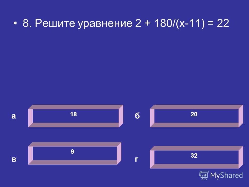 8. Решите уравнение 2 + 180/(х-11) = 22 18 а 20 9 32 б вг