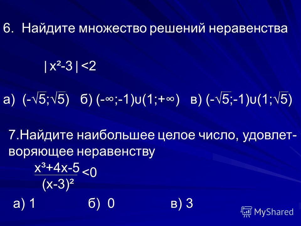 6. Найдите множество решений неравенства х ²-3