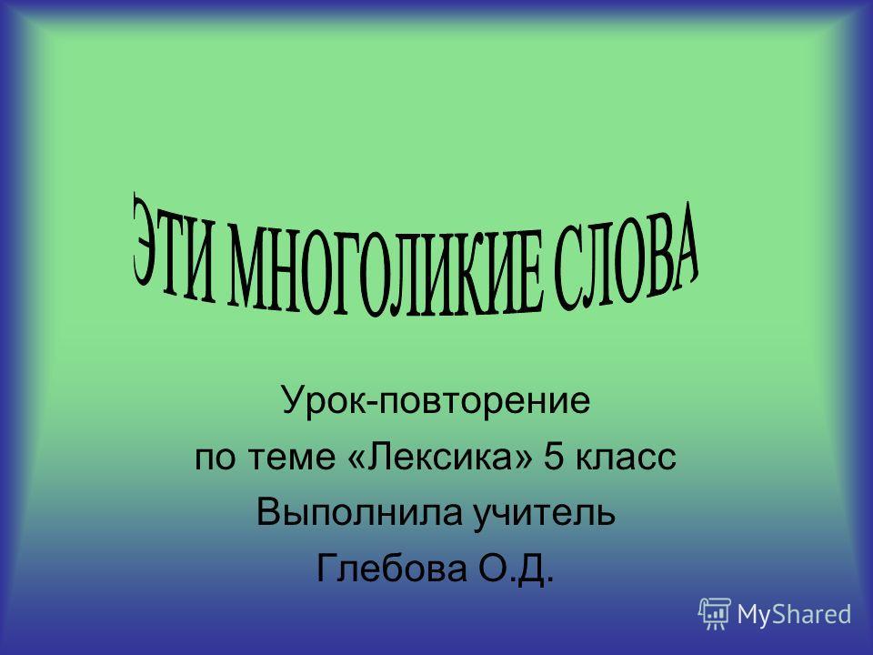 Урок-повторение по теме «Лексика» 5 класс Выполнила учитель Глебова О.Д.