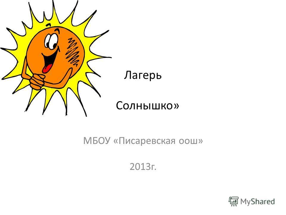Лагерь « Солнышко» МБОУ «Писаревская оош» 2013г.
