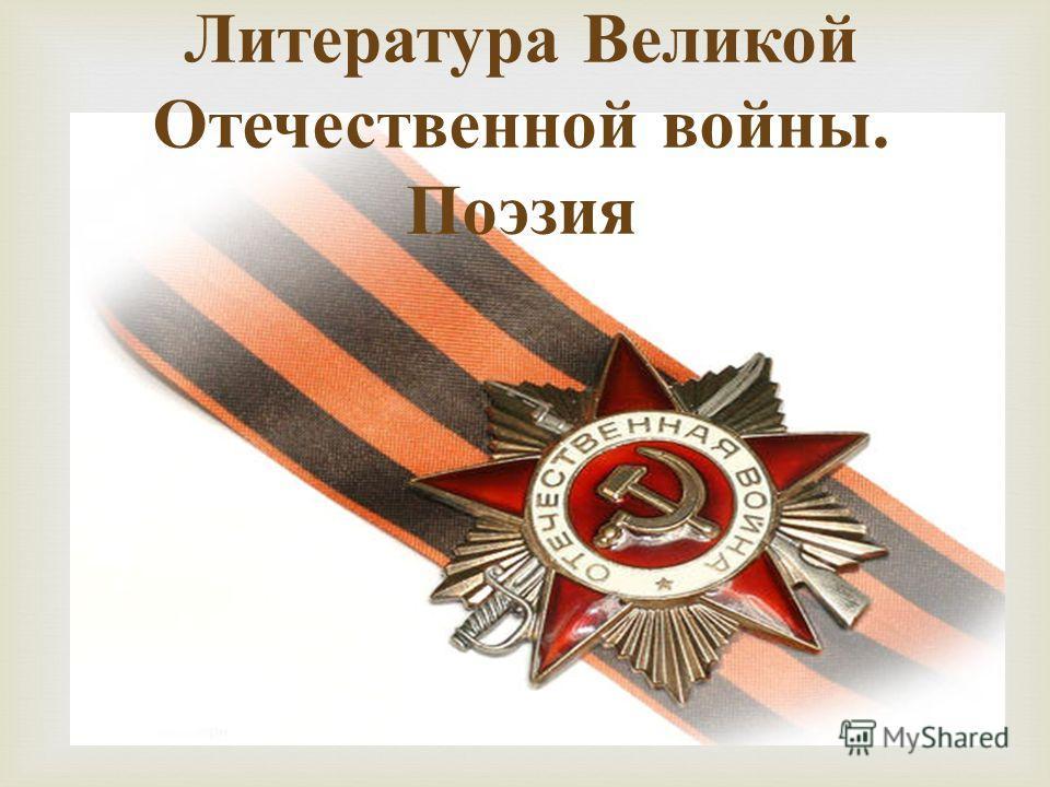 Литература Великой Отечественной войны. Поэзия