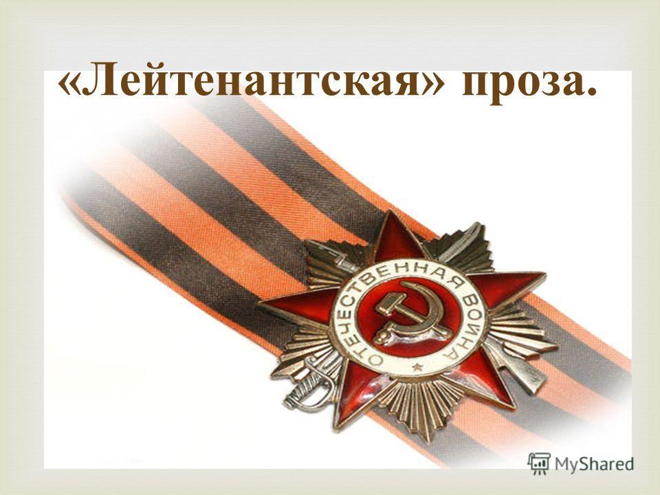 « Лейтенантская » проза.