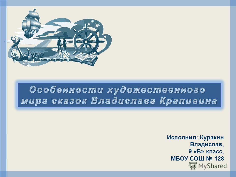 Исполнил: Куракин Владислав, 9 «Б» класс, МБОУ СОШ 128