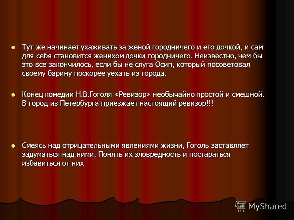 В комедии Н. В. Гоголя «Ревизор» высмеиваются такие пороки русской действительности, как чинопочитание, произвол властей, невежество и плохое воспитание. В комедии Н. В. Гоголя «Ревизор» высмеиваются такие пороки русской действительности, как чинопоч