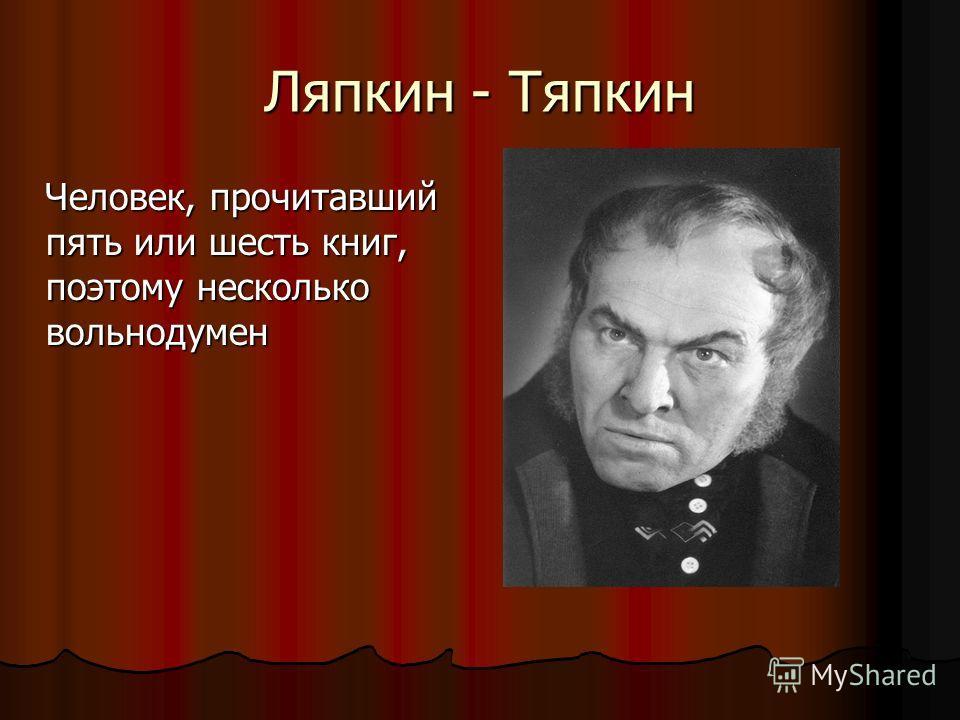 Хлестаков Хлестаков – несколько приглуповат и, как говорят, «Без царя в голове»- один из тех людей, которых в канцеляриях называют устейшими. Говорит без всякого соображения Хлестаков – несколько приглуповат и, как говорят, «Без царя в голове»- один