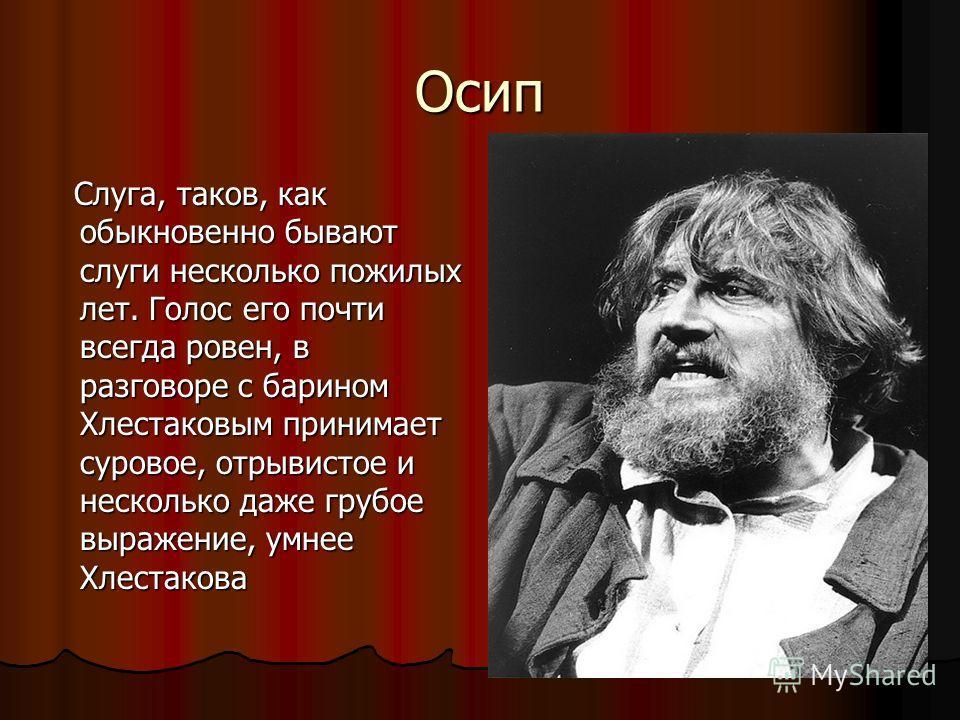 Ляпкин - Тяпкин Человек, прочитавший пять или шесть книг, поэтому несколько вольнодумен Человек, прочитавший пять или шесть книг, поэтому несколько вольнодумен