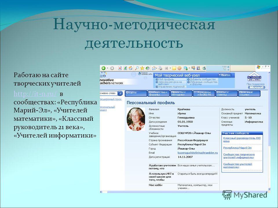 Научно-методическая деятельность Работаю на сайте творческих учителей http://it-n.ru/http://it-n.ru/ в сообществах: «Республика Марий-Эл», «Учителей математики», «Классный руководитель 21 века», «Учителей информатики»